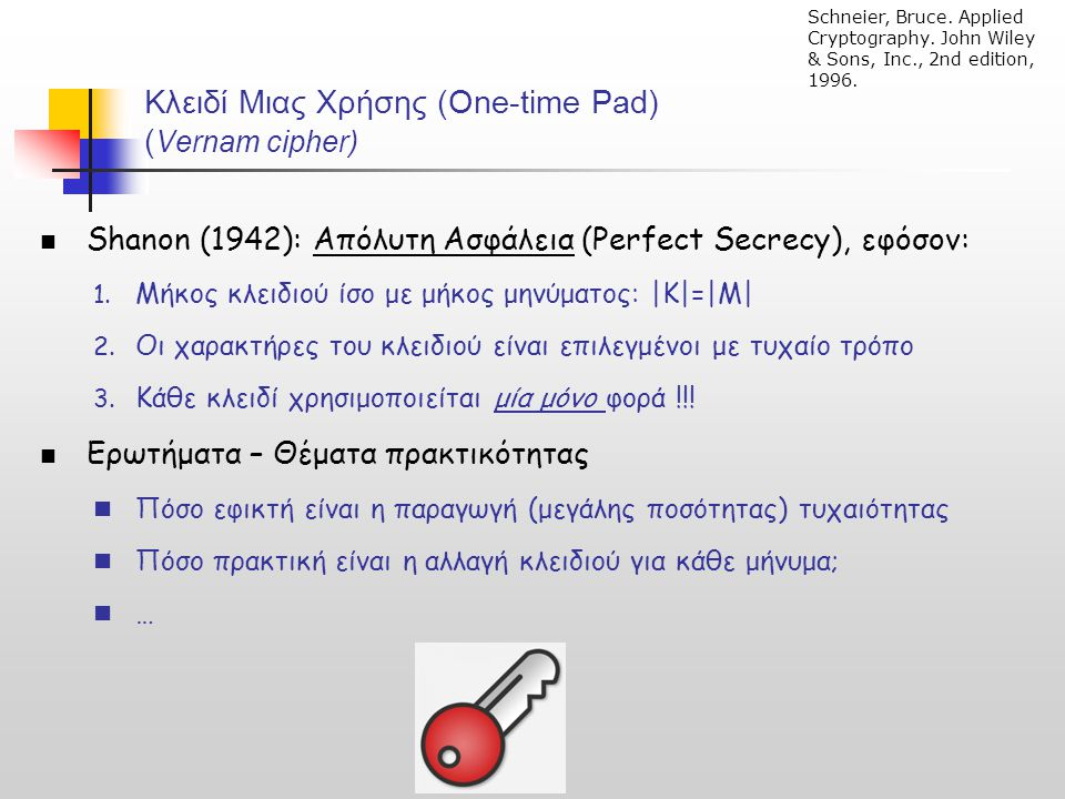 Κλειδί Μιας Χρήσης (One-time Pad) (Vernam cipher)