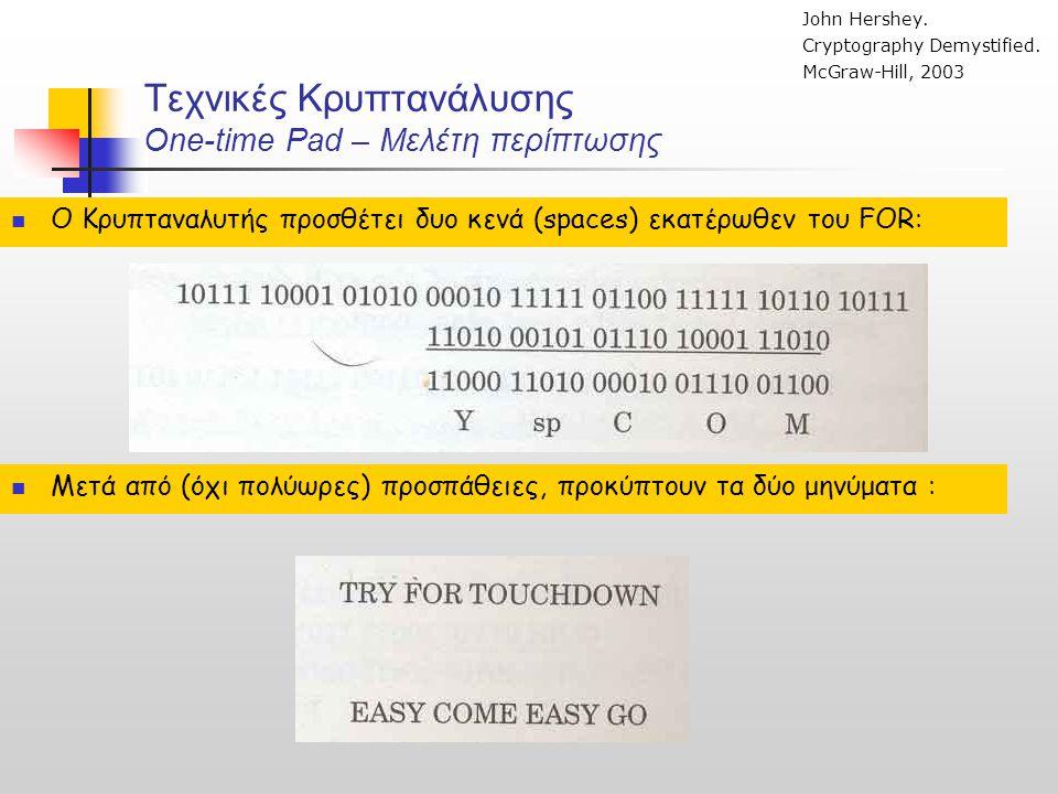 Τεχνικές Κρυπτανάλυσης One-time Pad – Μελέτη περίπτωσης
