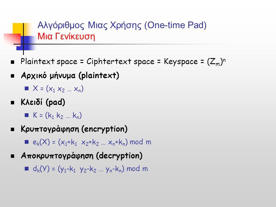 Αλγόριθμος Μιας Χρήσης (One-time Pad) Μια Γενίκευση