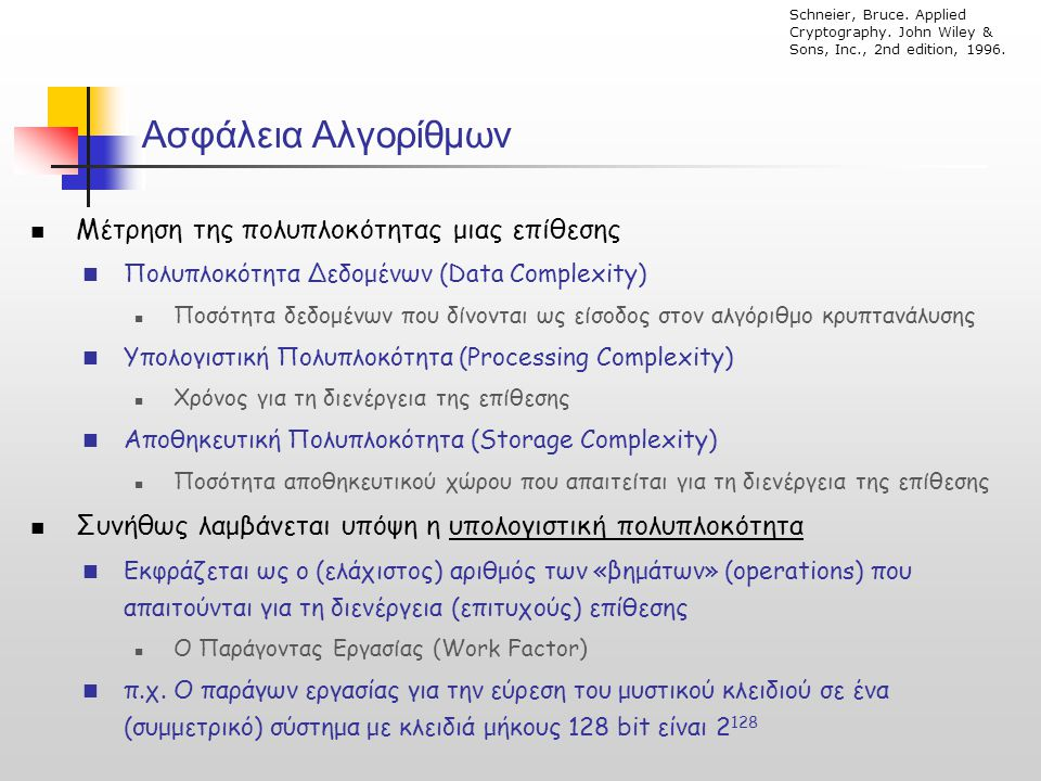 Ασφάλεια Αλγορίθμων Μέτρηση της πολυπλοκότητας μιας επίθεσης