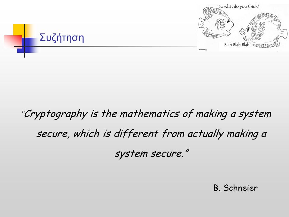 Συζήτηση Cryptography is the mathematics of making a system secure, which is different from actually making a system secure.