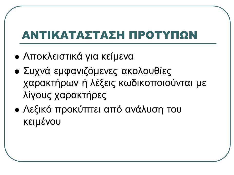 ΑΝΤΙΚΑΤΑΣΤΑΣΗ ΠΡΟΤΥΠΩΝ