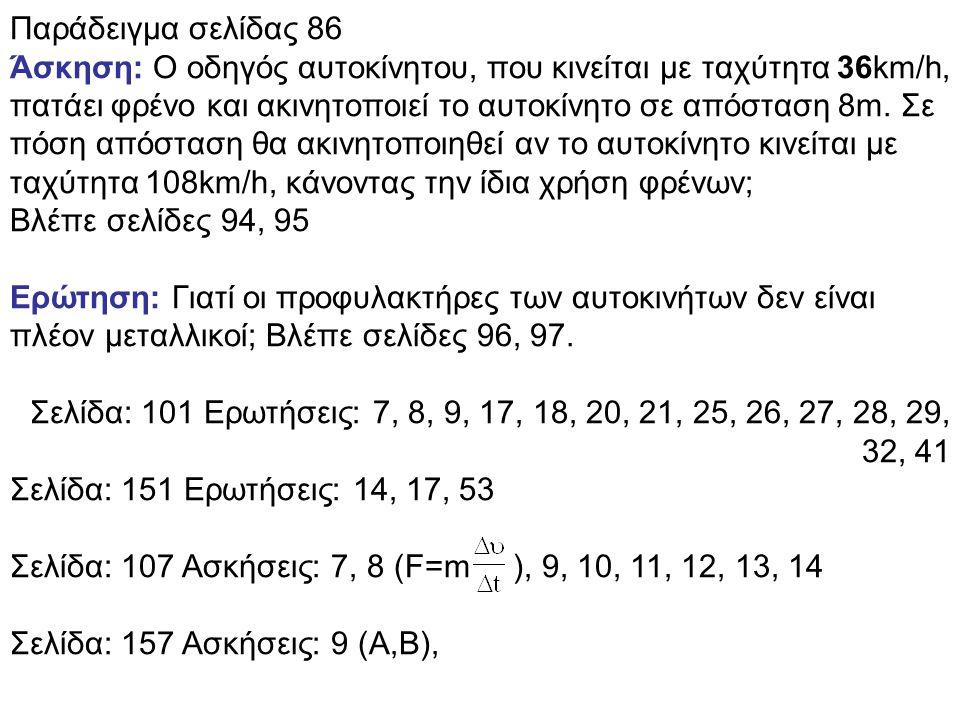 Παράδειγμα σελίδας 86