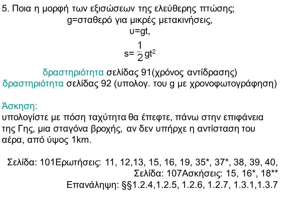 5. Ποια η μορφή των εξισώσεων της ελεύθερης πτώσης;