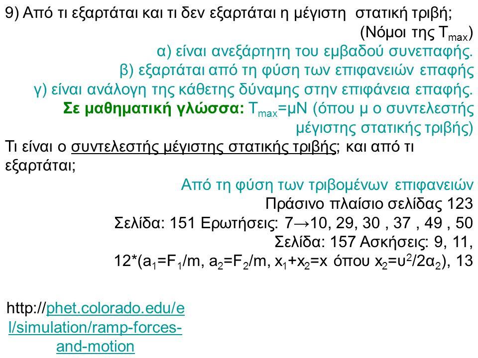 9) Από τι εξαρτάται και τι δεν εξαρτάται η μέγιστη στατική τριβή;