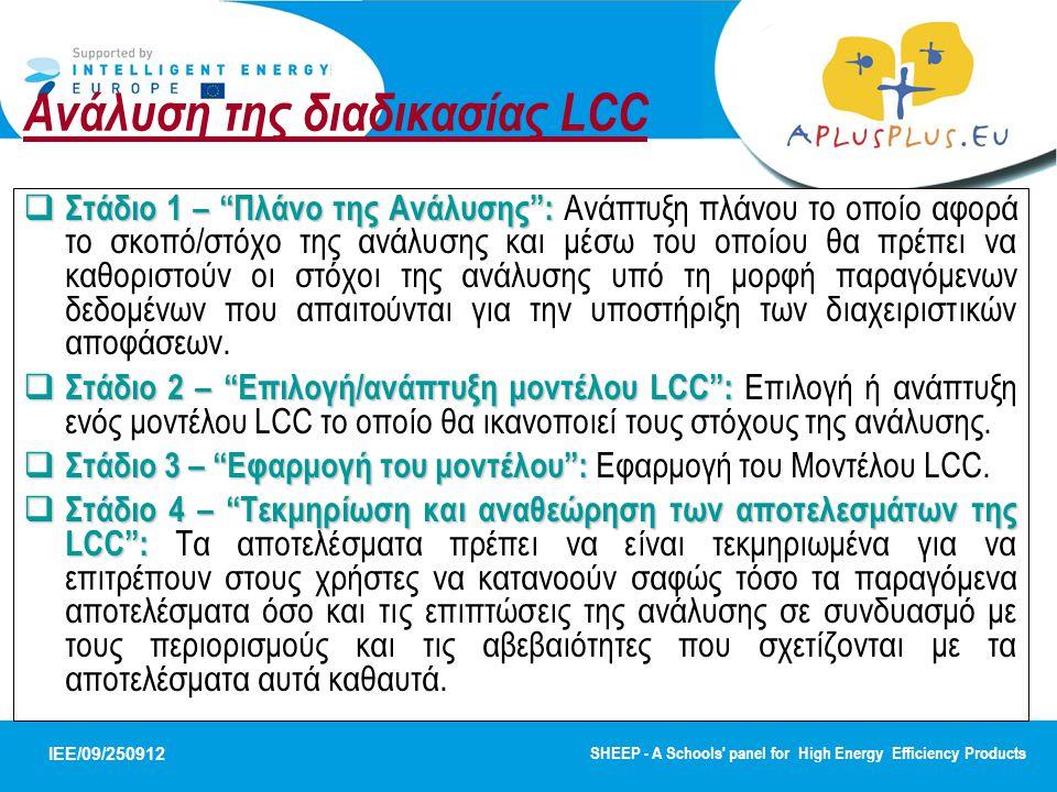Ανάλυση της διαδικασίας LCC