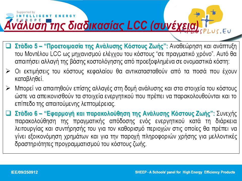 Ανάλυση της διαδικασίας LCC (συνέχεια)