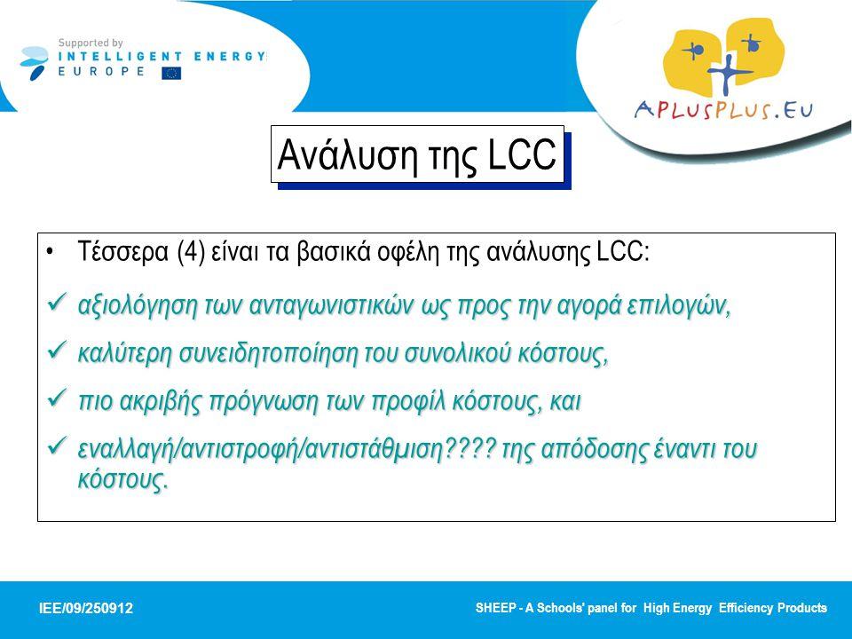 Ανάλυση της LCC Τέσσερα (4) είναι τα βασικά οφέλη της ανάλυσης LCC: