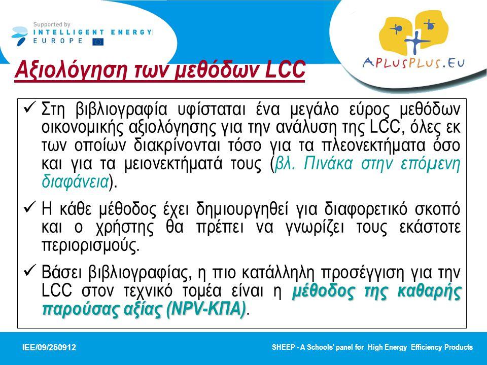 Αξιολόγηση των μεθόδων LCC