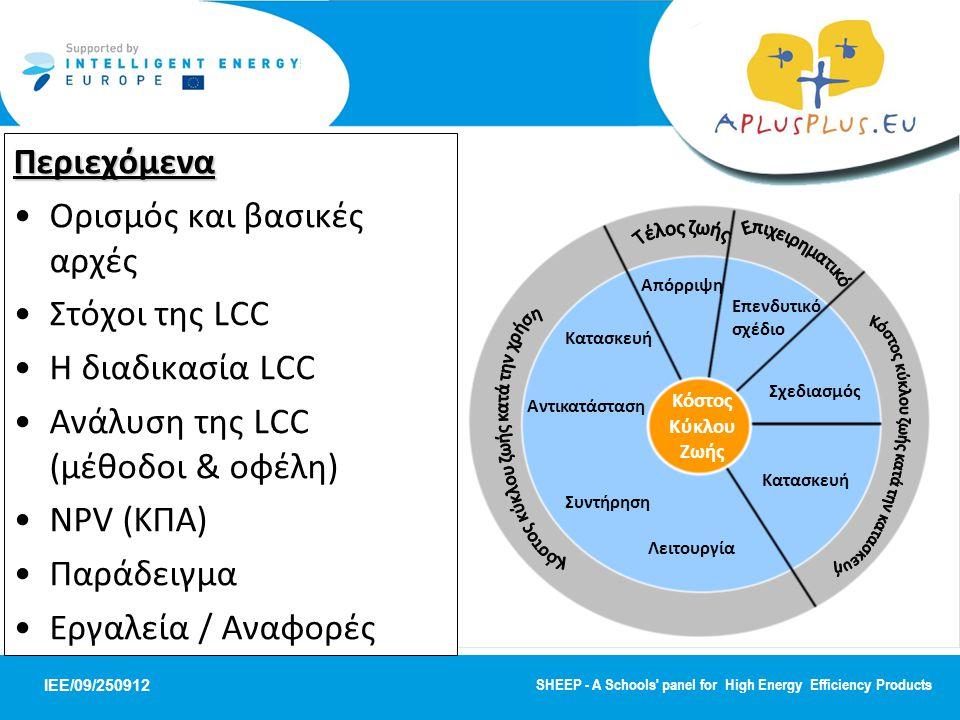 Ορισμός και βασικές αρχές Στόχοι της LCC Η διαδικασία LCC