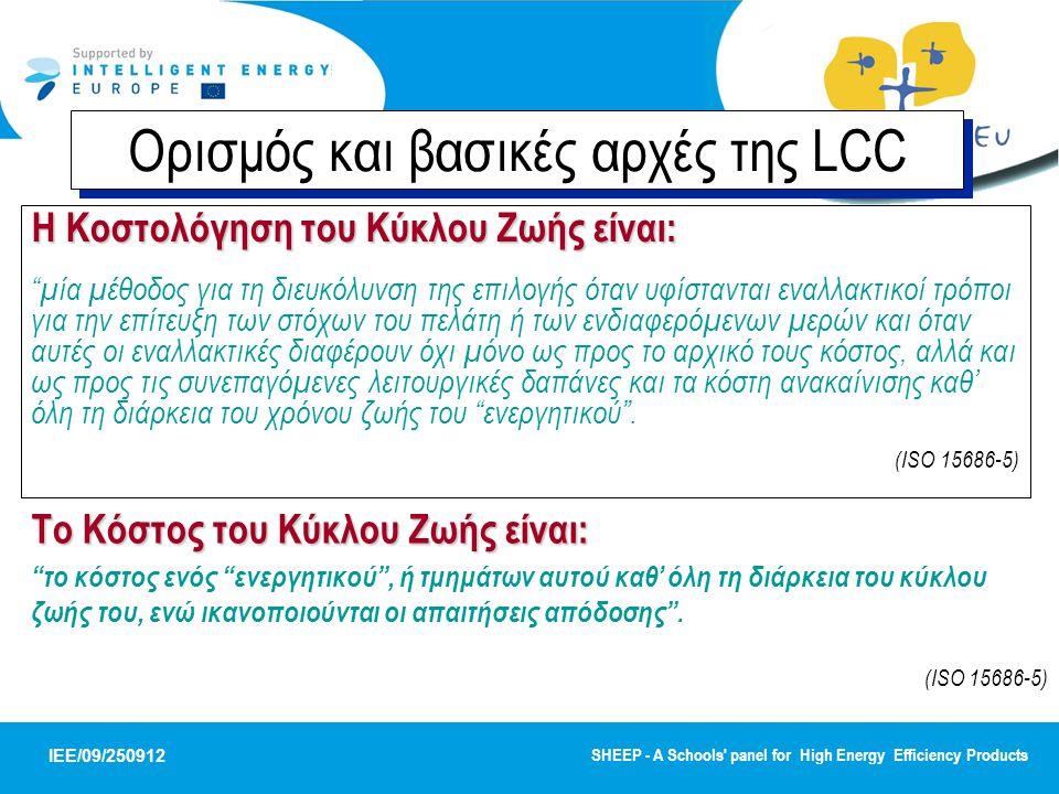 Ορισμός και βασικές αρχές της LCC
