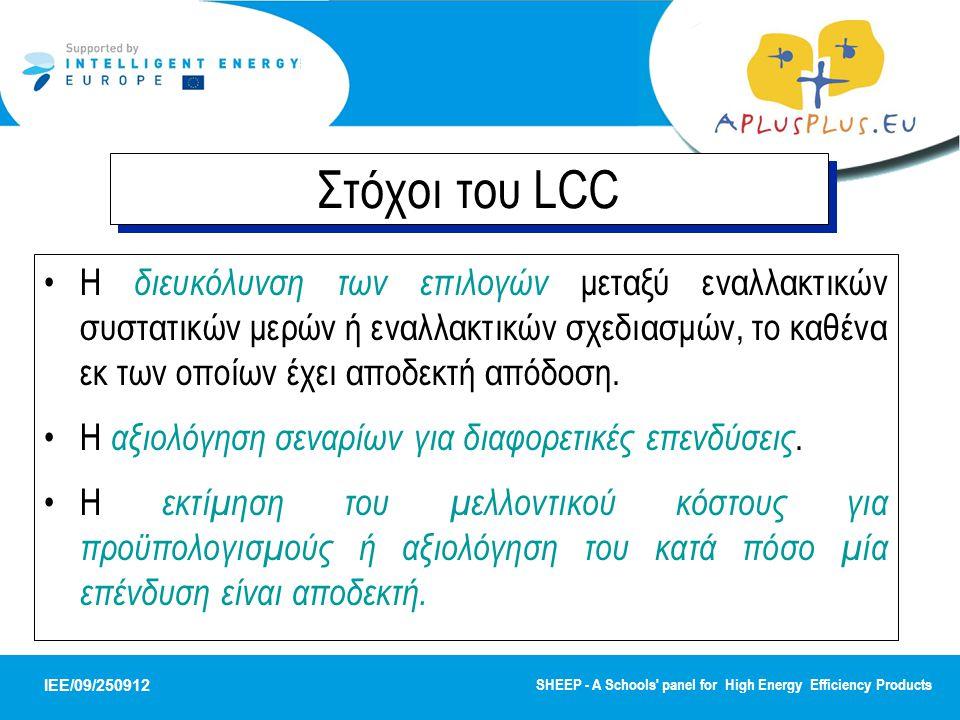 Στόχοι του LCC
