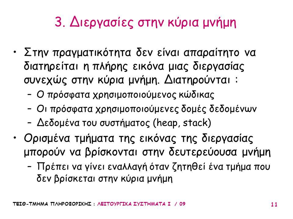 3. Διεργασίες στην κύρια μνήμη