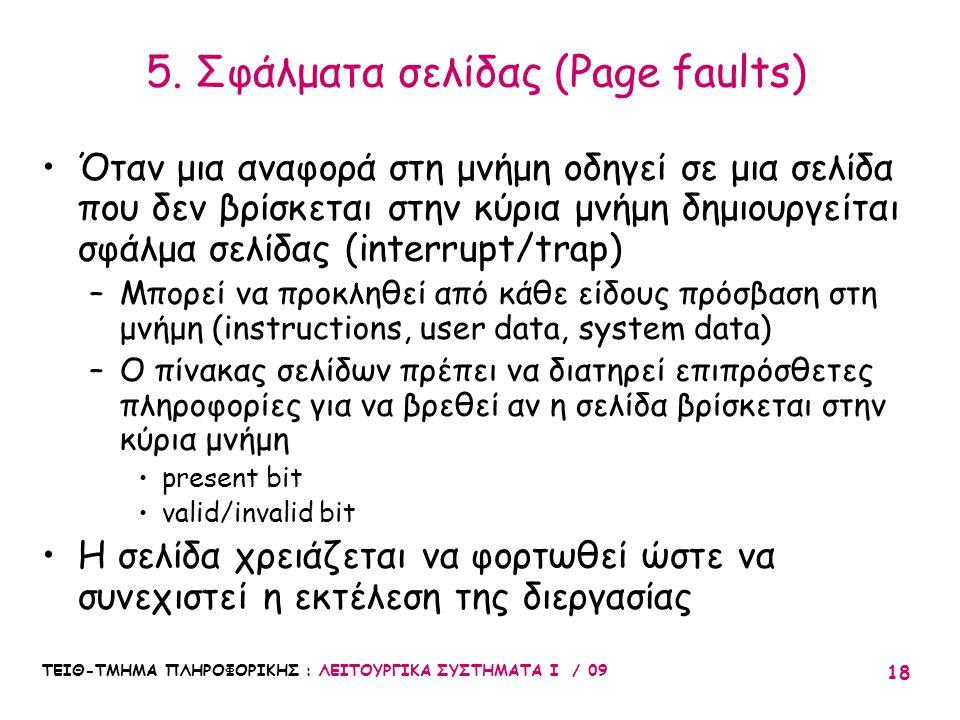 5. Σφάλματα σελίδας (Page faults)