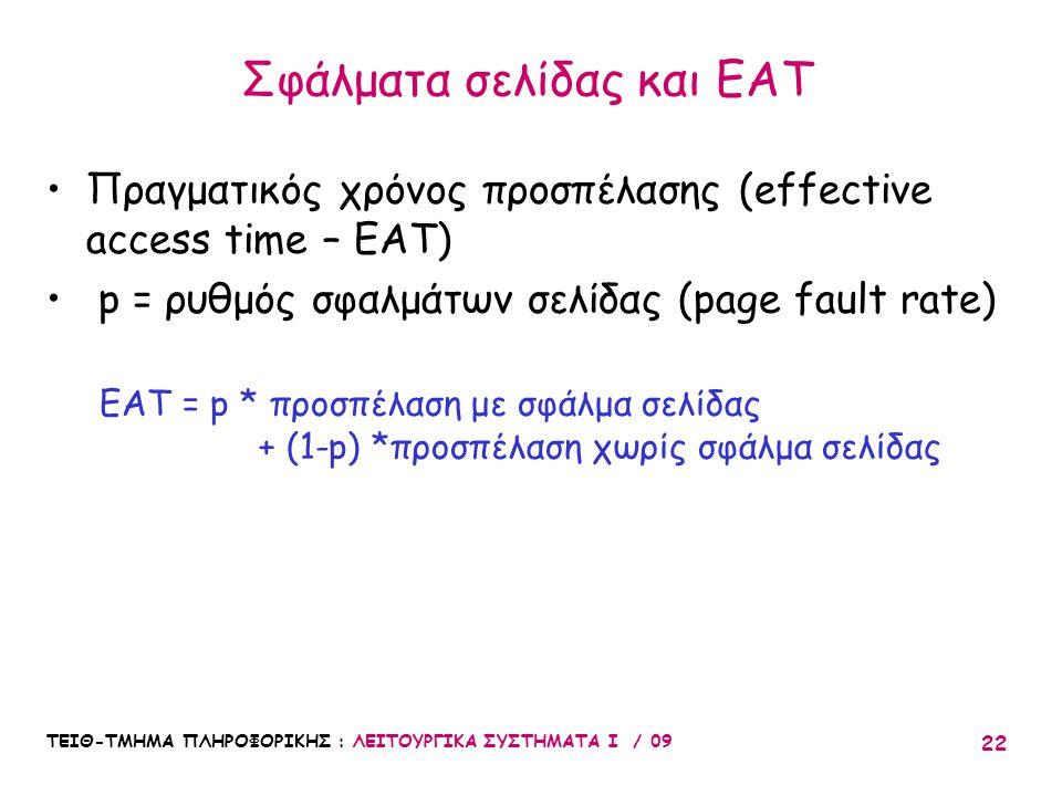 Σφάλματα σελίδας και EAT