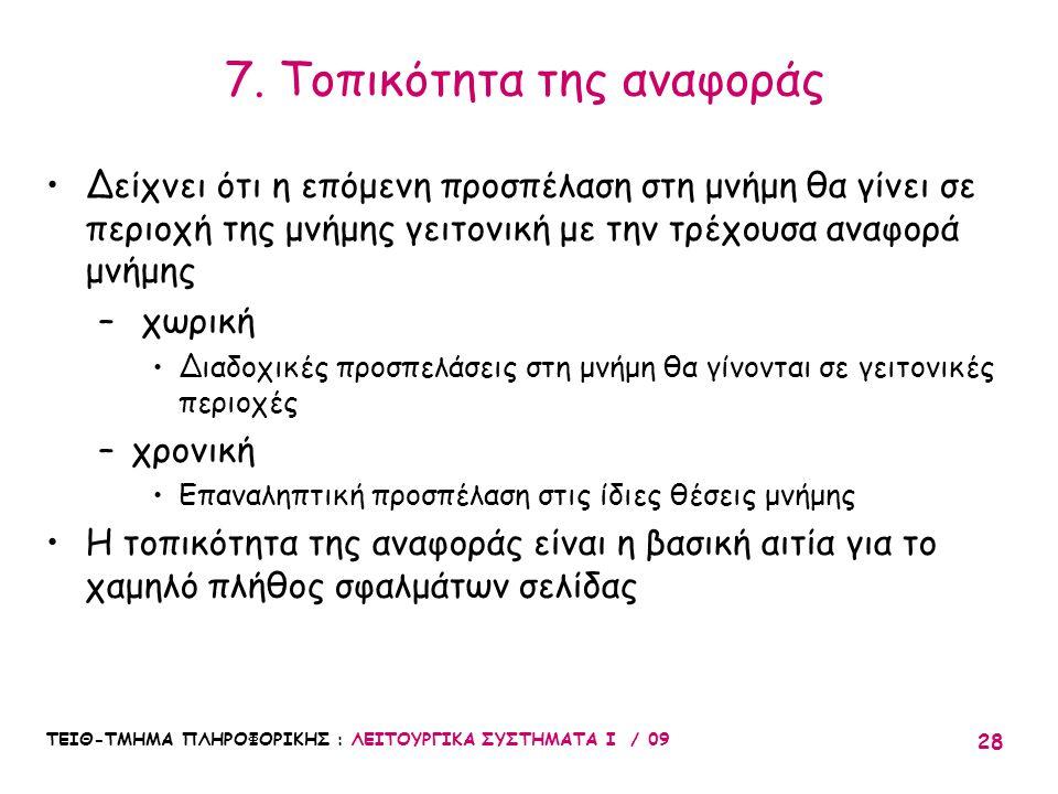 7. Τοπικότητα της αναφοράς