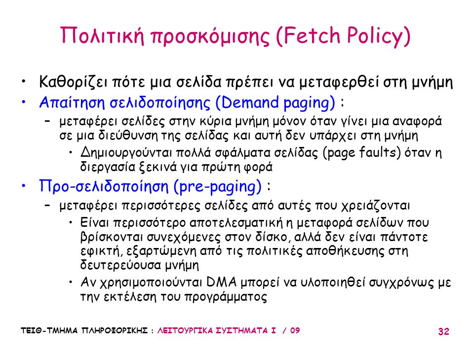 Πολιτική προσκόμισης (Fetch Policy)
