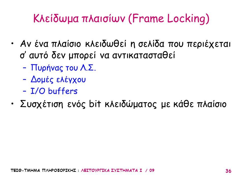 Κλείδωμα πλαισίων (Frame Locking)