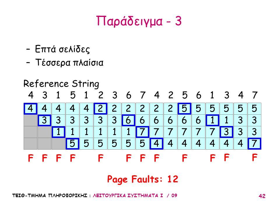 Παράδειγμα - 3 Επτά σελίδες Τέσσερα πλαίσια Reference String 4 3 1 5 1