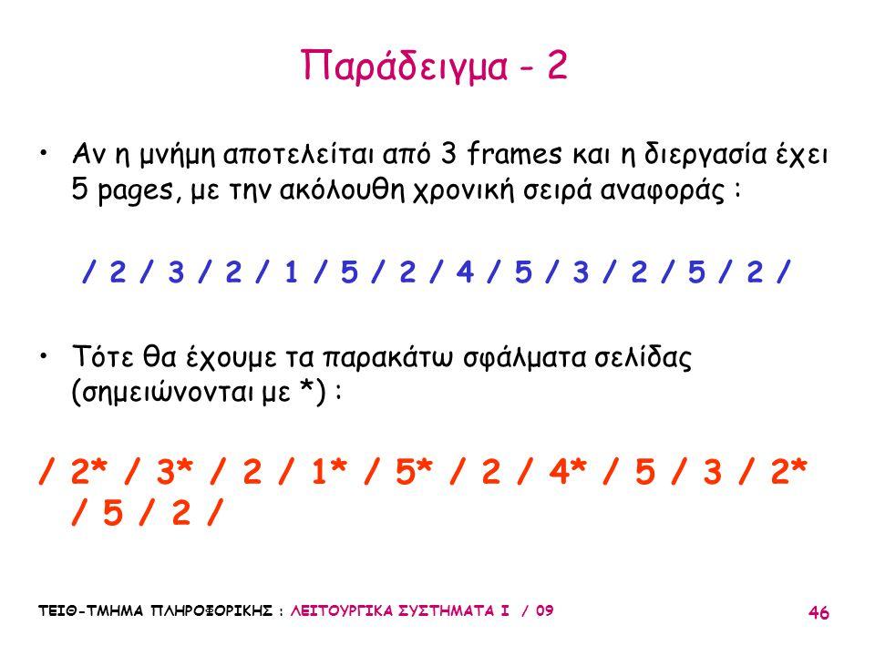 Παράδειγμα - 2 / 2* / 3* / 2 / 1* / 5* / 2 / 4* / 5 / 3 / 2* / 5 / 2 /