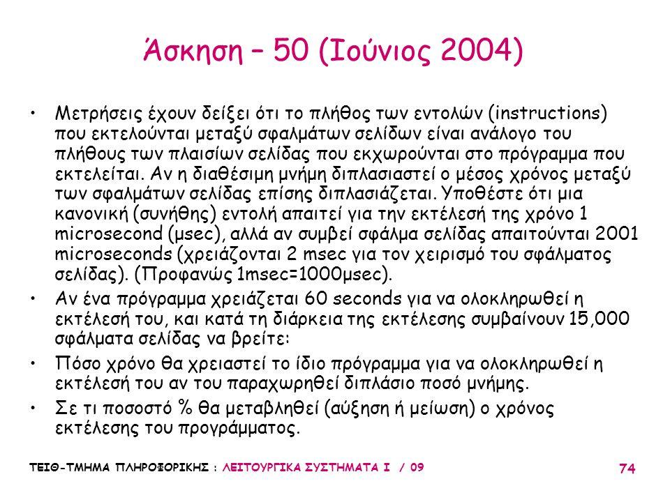 Άσκηση – 50 (Ιούνιος 2004)