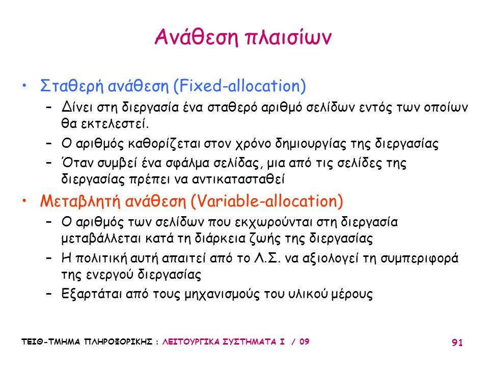 Ανάθεση πλαισίων Σταθερή ανάθεση (Fixed-allocation)