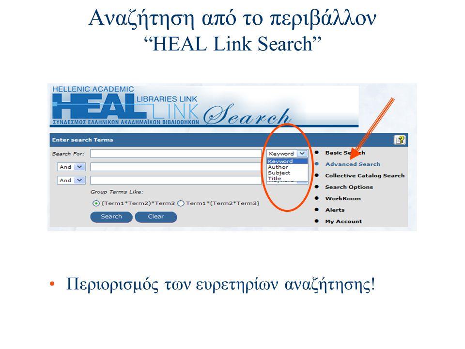 Αναζήτηση από το περιβάλλον HEAL Link Search