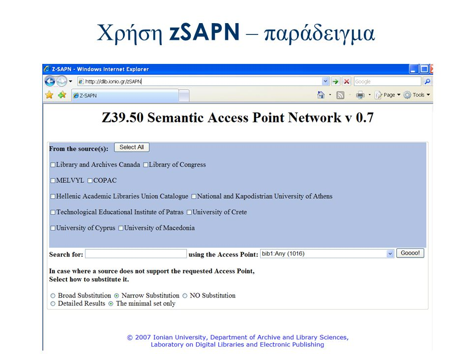 Χρήση zSAPN – παράδειγμα