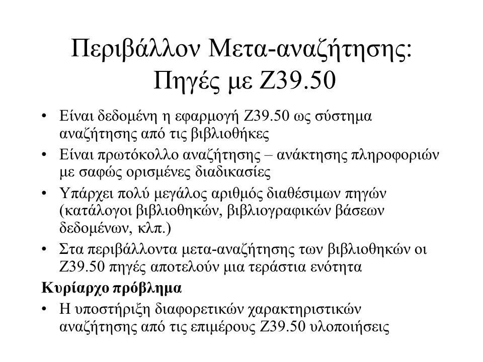 Περιβάλλον Μετα-αναζήτησης: Πηγές με Z39.50