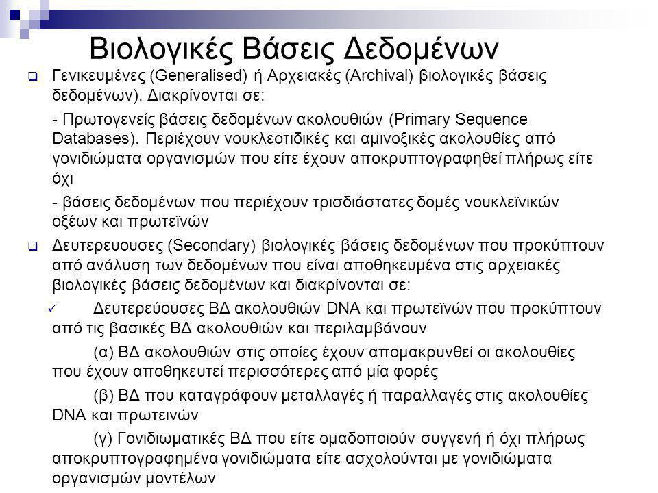 Βιολογικές Βάσεις Δεδομένων