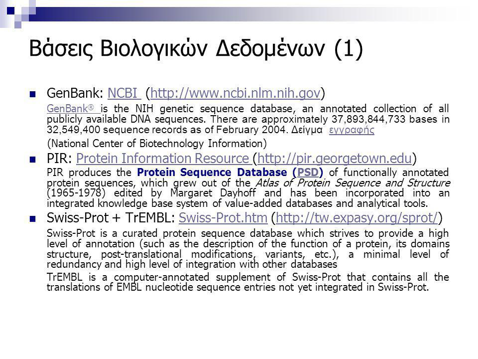 Βάσεις Βιολογικών Δεδομένων (1)
