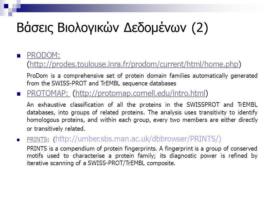 Βάσεις Βιολογικών Δεδομένων (2)