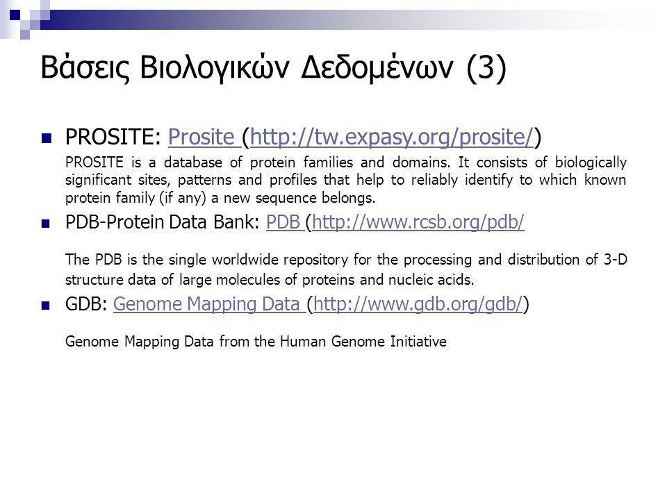 Βάσεις Βιολογικών Δεδομένων (3)