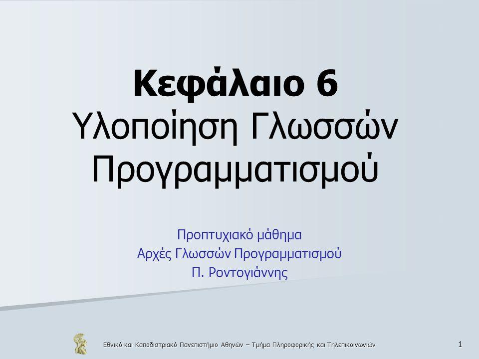 Κεφάλαιο 6 Υλοποίηση Γλωσσών Προγραμματισμού