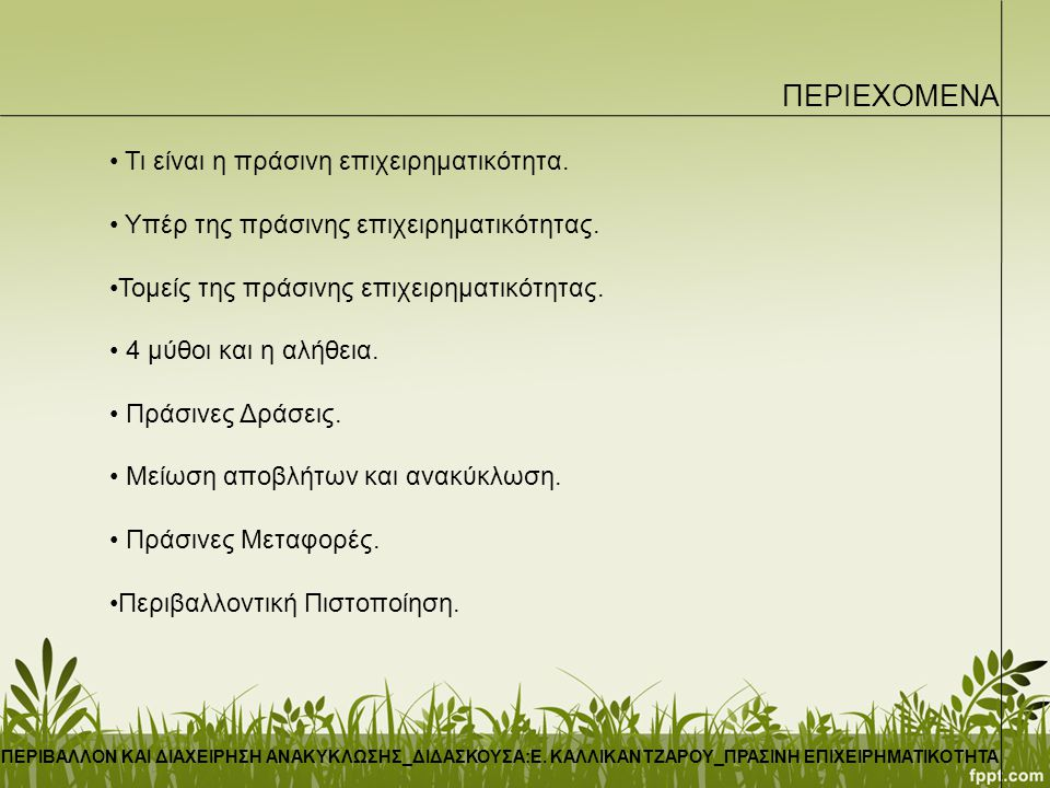 ΠΕΡΙΕΧΟΜΕΝΑ Τι είναι η πράσινη επιχειρηματικότητα.