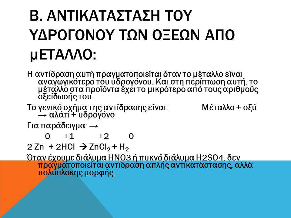 β. Αντικαταςταςη του υδρογονου των οξεων απο µεταλλο: