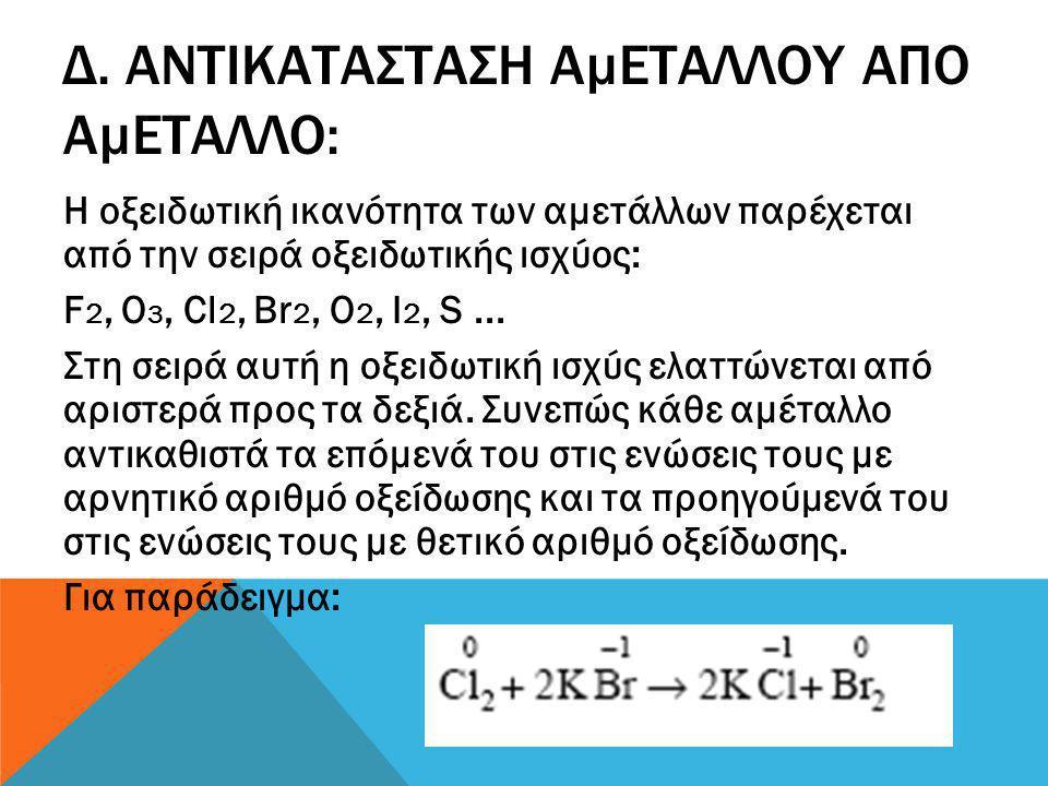 δ. Αντικαταςταςη αµεταλλου απο αµεταλλο: