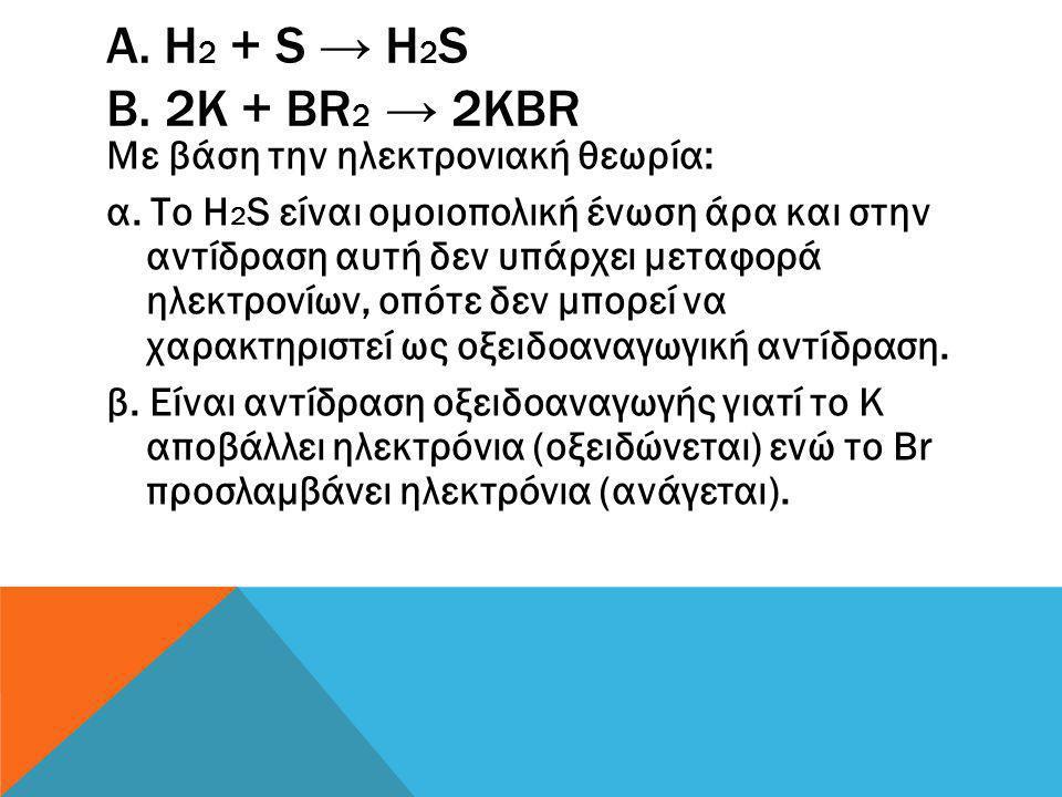 α. Η2 + S → H2S β. 2K + Br2 → 2KBr