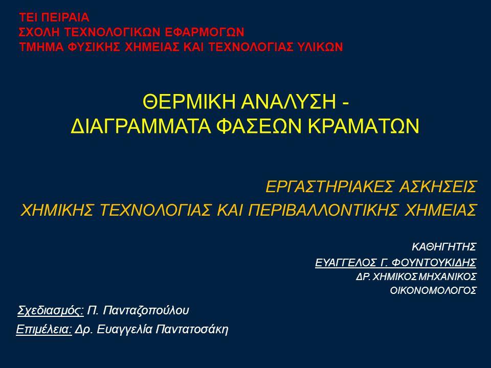 ΘΕΡΜΙΚΗ ΑΝΑΛΥΣΗ - ΔΙΑΓΡΑΜΜΑΤΑ ΦΑΣΕΩΝ ΚΡΑΜAΤΩΝ