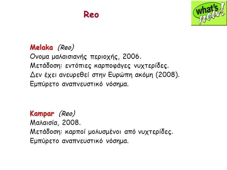 Reo Melaka (Reo) Ονομα μαλαισιανής περιοχής, 2006.