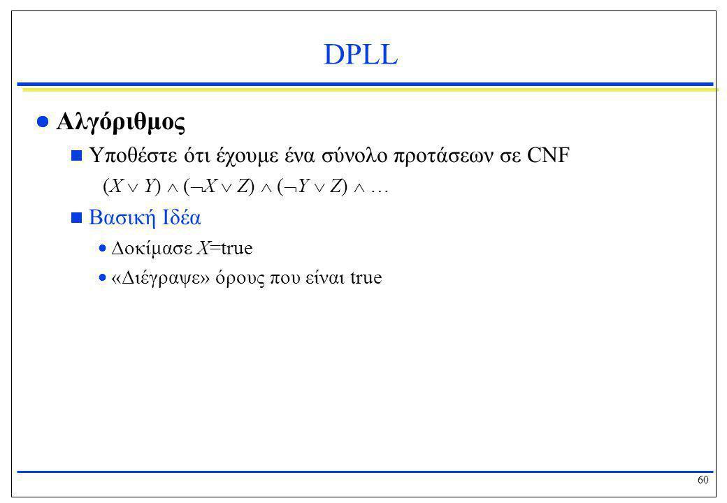 DPLL Αλγόριθμος Υποθέστε ότι έχουμε ένα σύνολο προτάσεων σε CNF