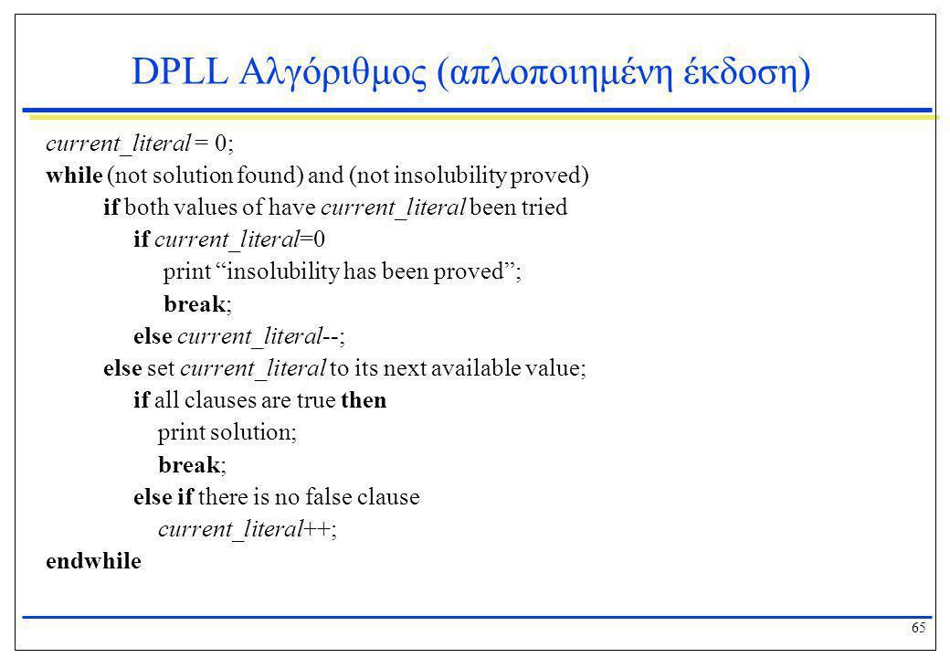DPLL Αλγόριθμος (απλοποιημένη έκδοση)