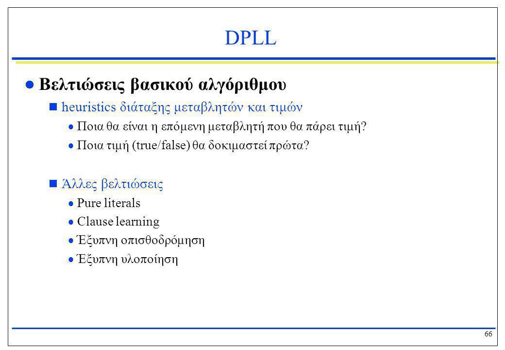 DPLL Βελτιώσεις βασικού αλγόριθμου