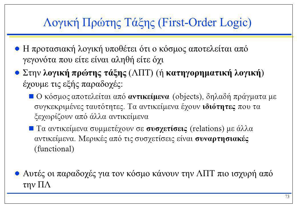 Λογική Πρώτης Τάξης (First-Order Logic)