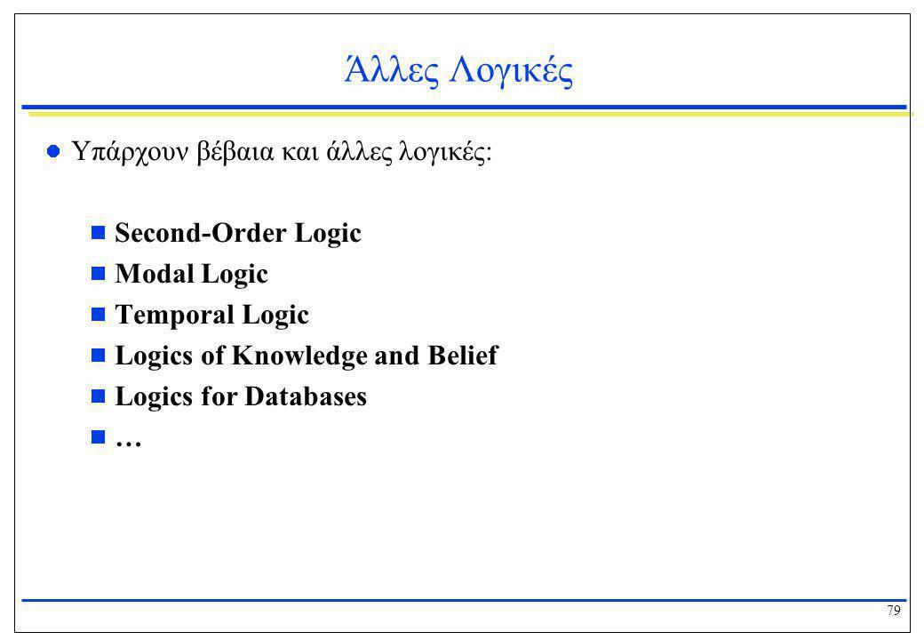 Άλλες Λογικές Υπάρχουν βέβαια και άλλες λογικές: Second-Order Logic
