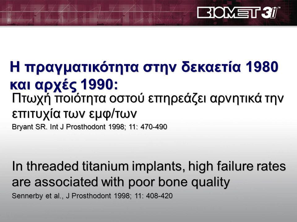 Η πραγματικότητα στην δεκαετία 1980 και αρχές 1990: