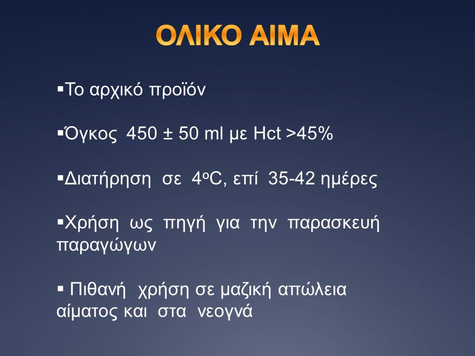 ΟΛΙΚΟ ΑΙΜΑ Το αρχικό προϊόν Όγκος 450 ± 50 ml με Hct >45%