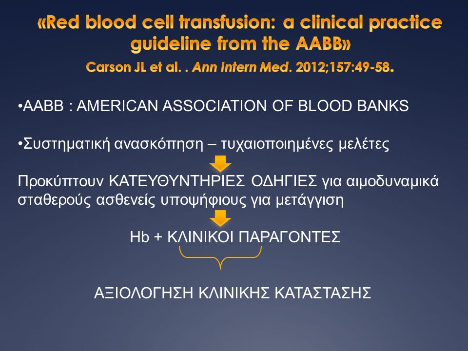 «Red blood cell transfusion: a clinical practice guideline from the AABB» Carson JL et al. . Ann Intern Med. 2012;157:49-58.