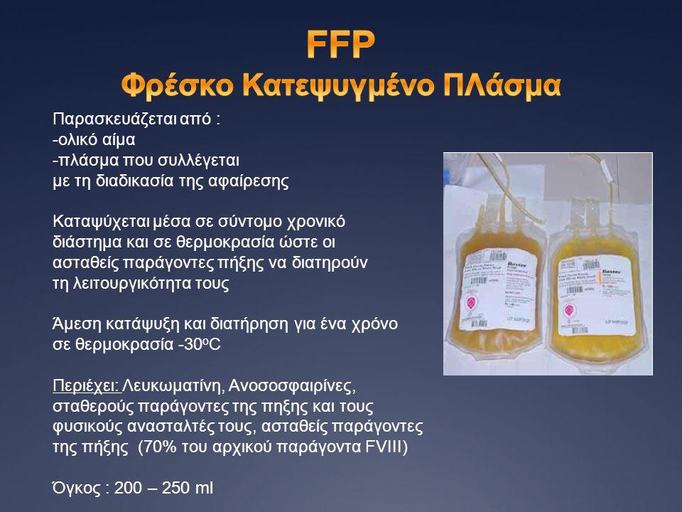 FFP Φρέσκο Κατεψυγμένο ΠΛάσμα