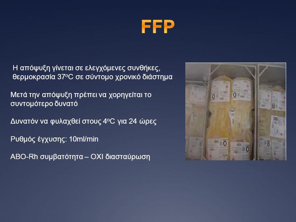FFP Η απόψυξη γίνεται σε ελεγχόμενες συνθήκες,